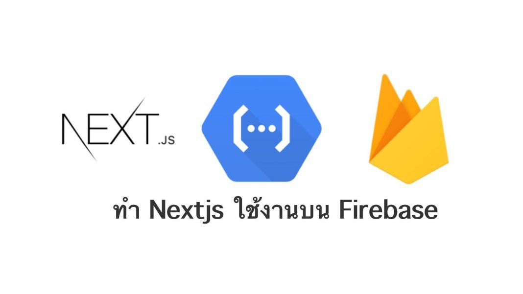 deploying-next-js-app-to-firebase