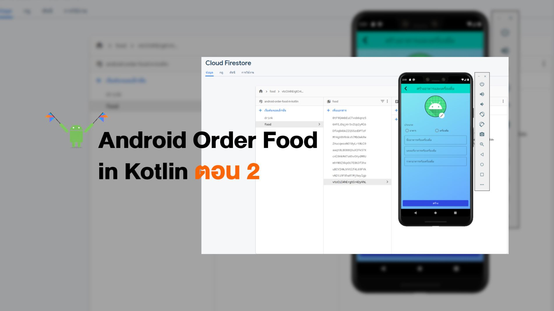 android-order-food