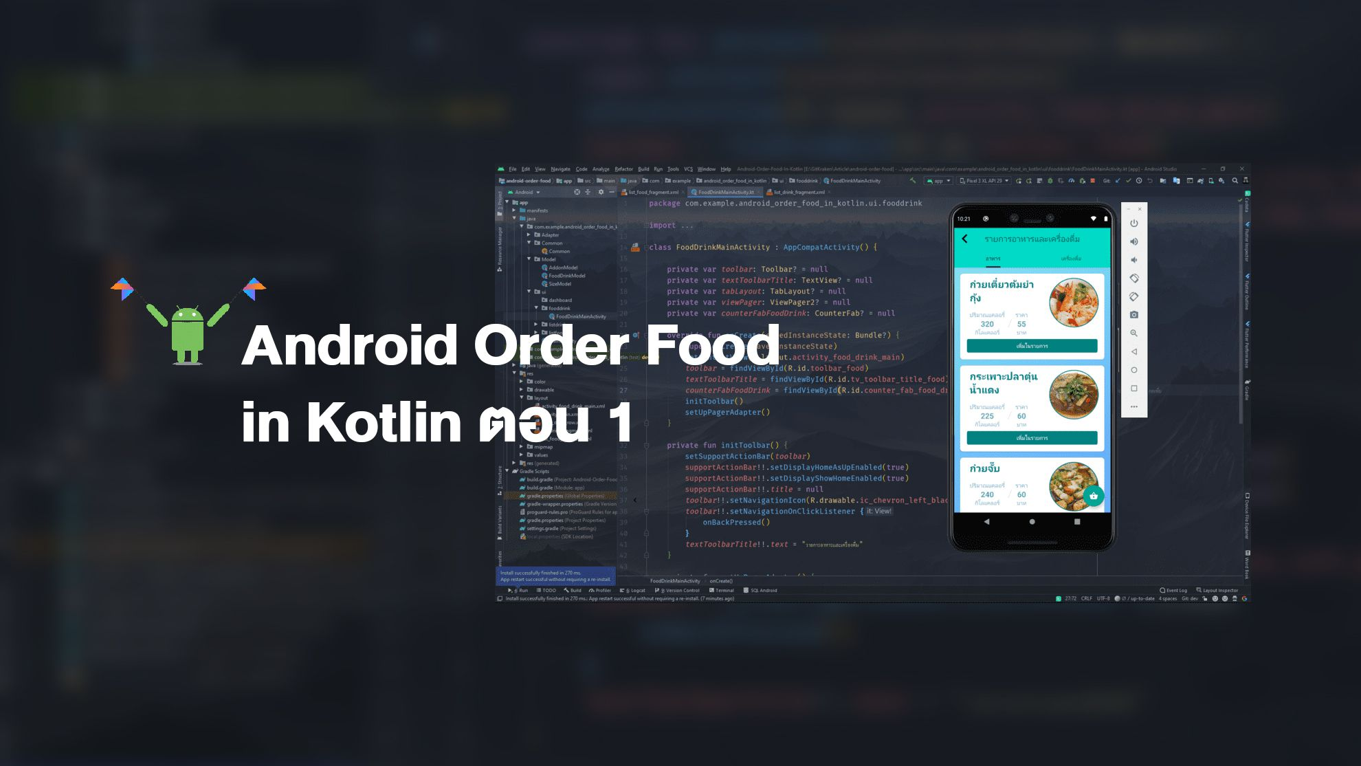 android-order-food-1