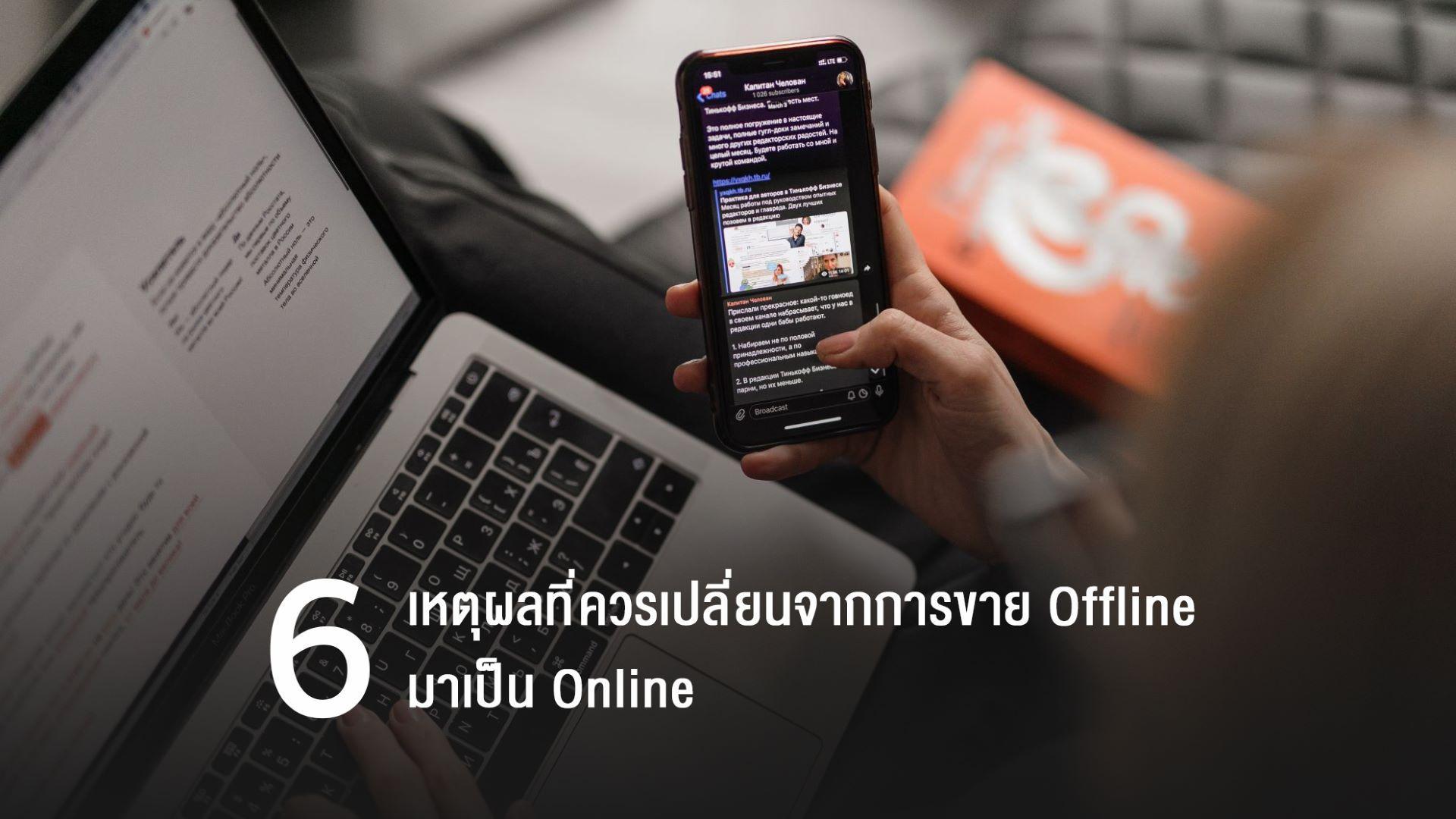 online-to-offline