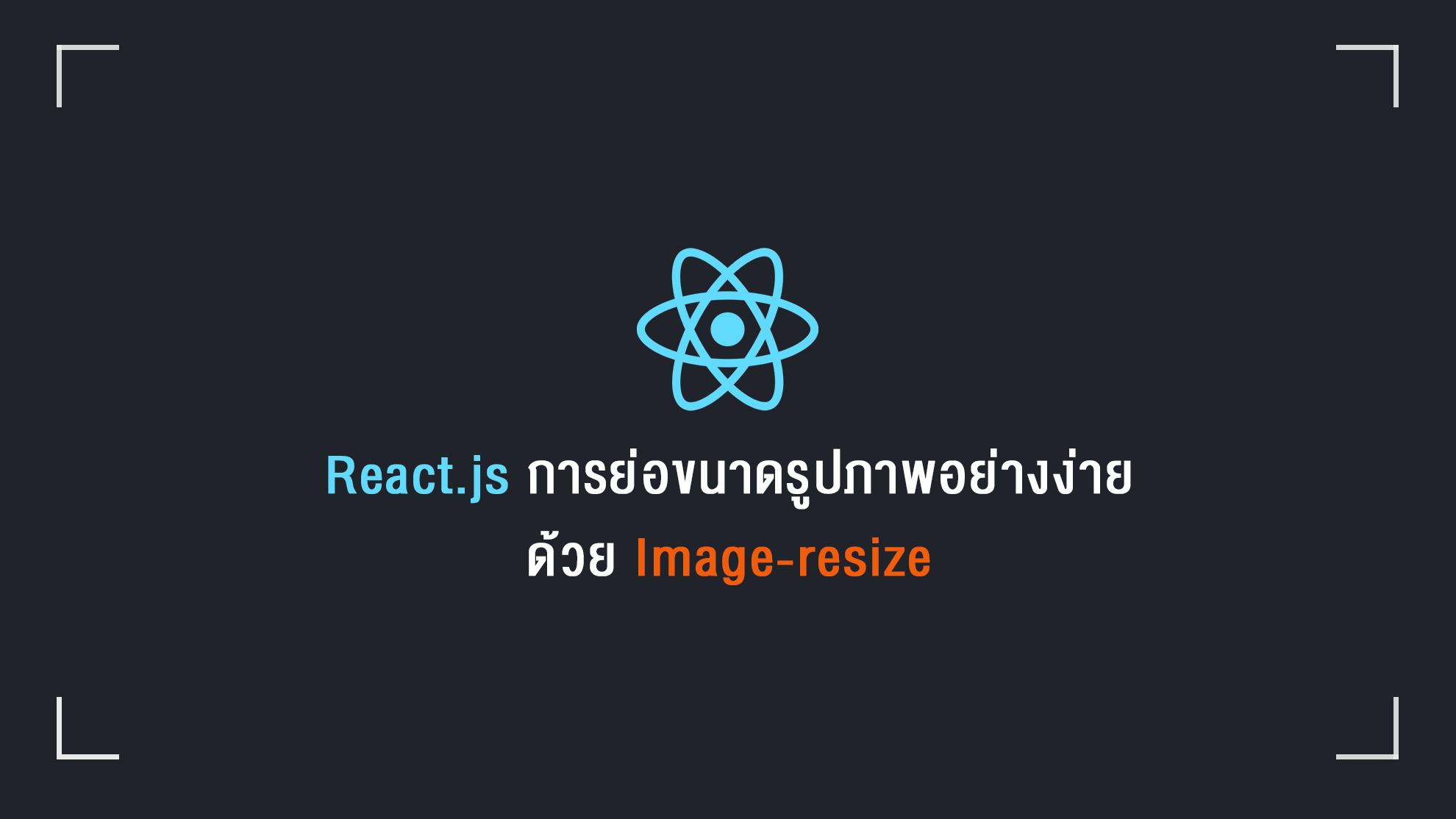 reatjs-image-resize