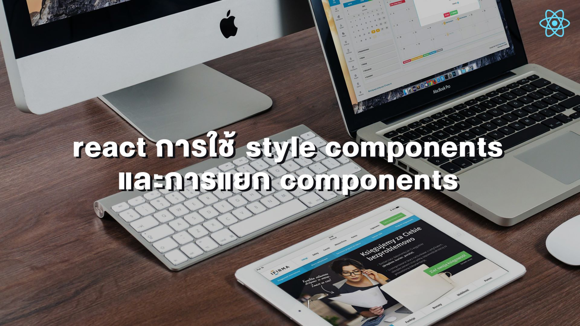 style-components
