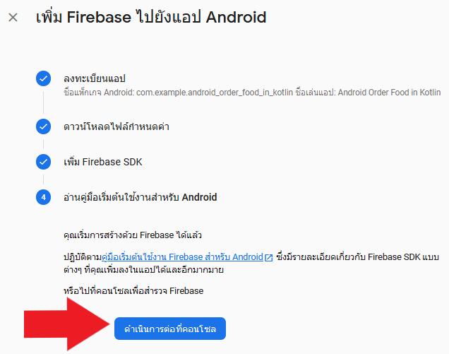 หน้าเพิ่ม Firebase ไปยังแอป Android ขั้นตอนที่ 4
