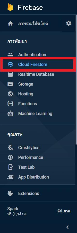 เมนู Firebase