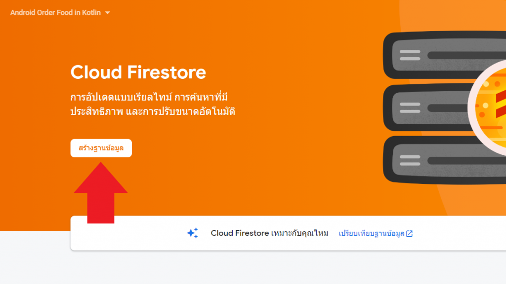 หน้า Cloud Firestore for Firebase