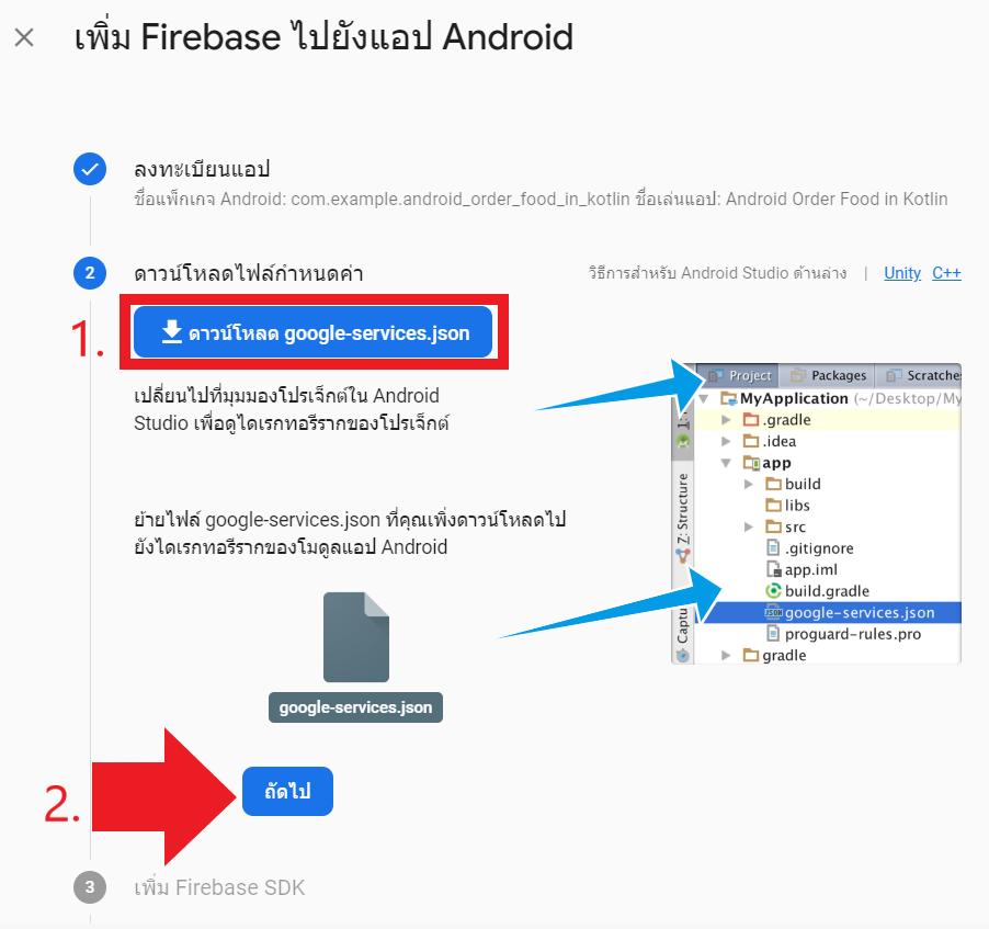 หน้าเพิ่ม Firebase ไปยังแอป Android ขั้นตอนที่ 2