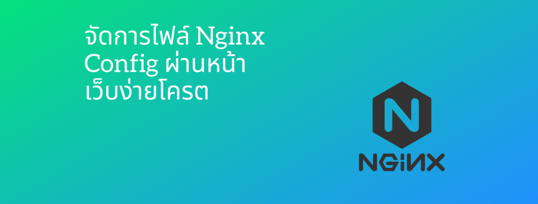 the-easiest-way-to-configure-nginx-server