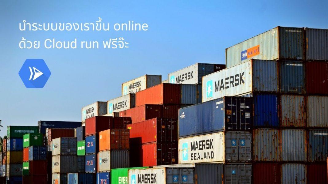 นำระบบของเราขึ้น online ด้วย Cloud run ฟรีจ๊ะ